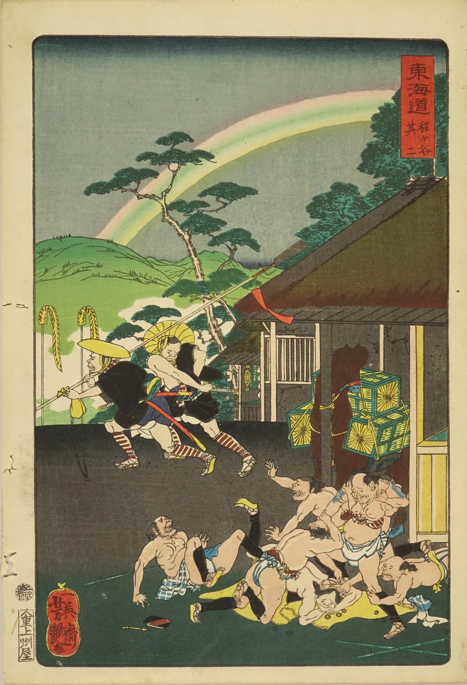 YOSHITSUYA Hodogaya, from <i>Tokaido</i> ([the Fifty-three stations of the] Tokaido) (the 'procession' Tokaido)