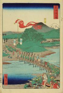 広重二代/東海道 (御上洛東海道) 平塚のサムネール