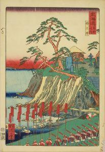 暁斎/東海道名所之内 (御上洛東海道) 鴫立澤のサムネール