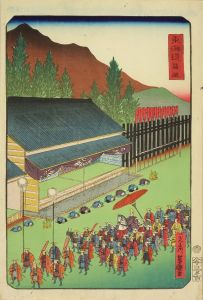 芳盛/東海道 (御上洛東海道) 箱根のサムネール
