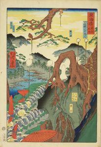 暁斎/東海道名所之内 (御上洛東海道) 箱根山中陰石のサムネール