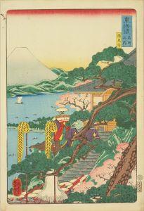 芳艶/東海道名所之内 (御上洛東海道) 清見寺のサムネール