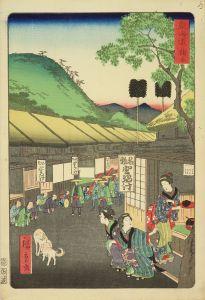 広重二代/東海道 (御上洛東海道) 鞠子のサムネール