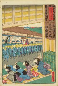 芳虎/東海道 (御上洛東海道) 藤枝のサムネール