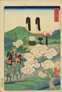 広重二代/東海道 (御上洛東海道) 石薬師のサムネール
