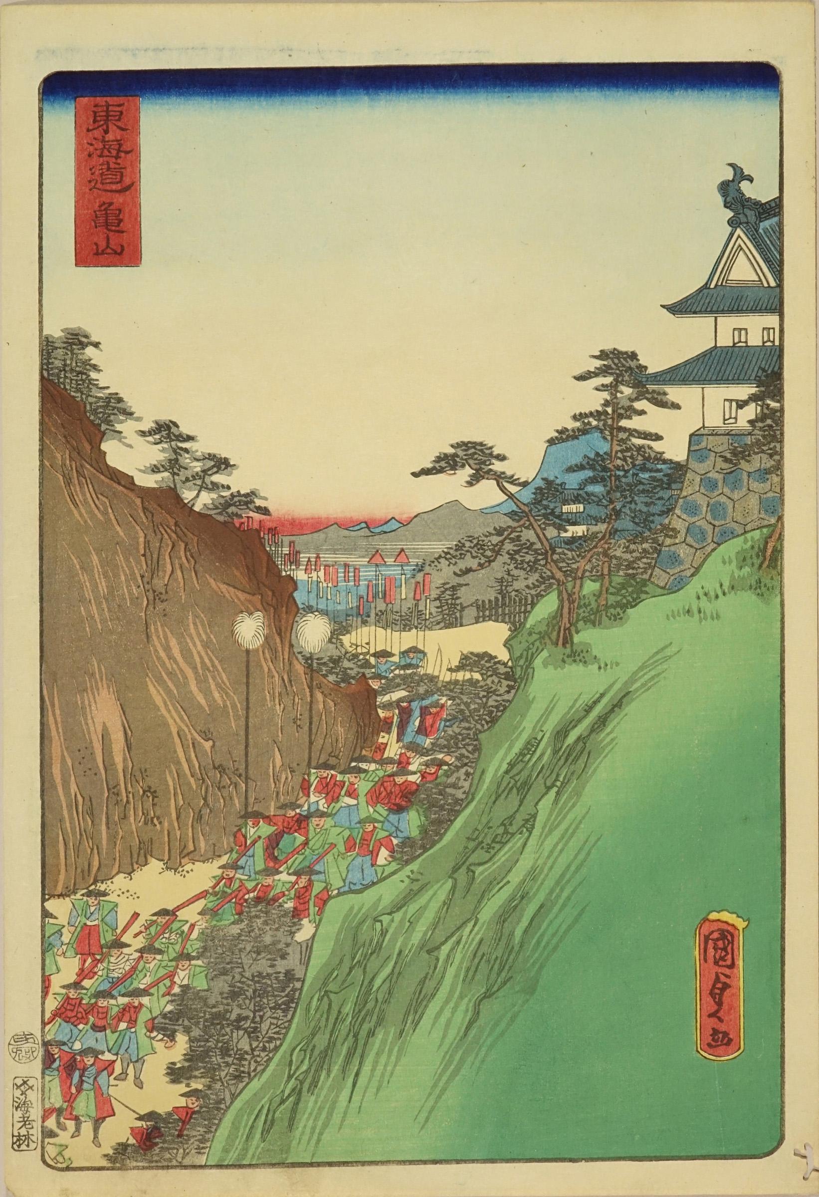 KUNISADA II Kameyama, from <i>Tokaido</i> ([the Fifty-three stations of the] Tokaido) (the 'procession' Tokaido)