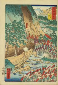 暁斎/東海道 (御上洛東海道) 土山 鈴ヶ山 坂ノ下のサムネール