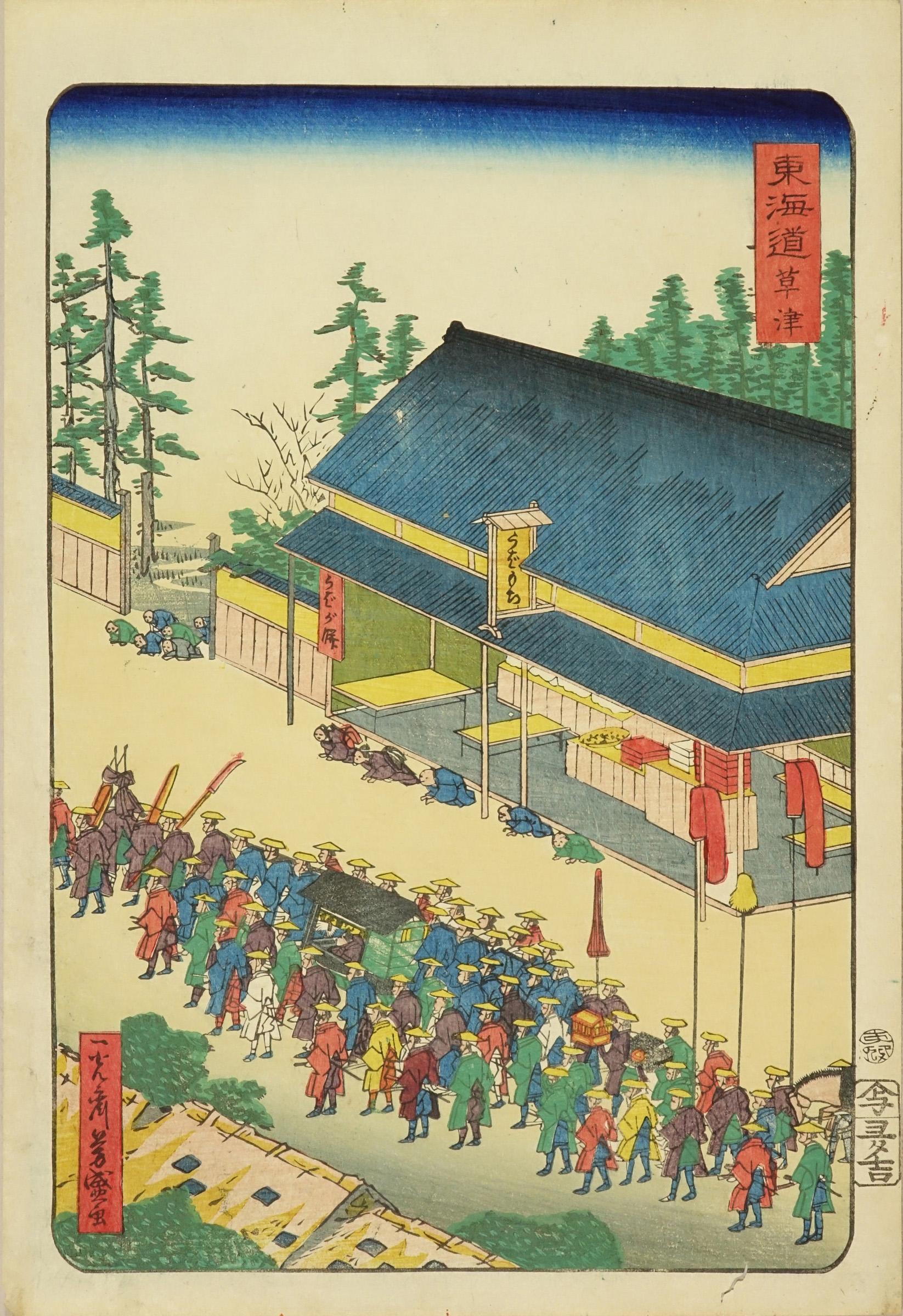 YOSHIMORI Kusatsu, from <i>Tokaido</i> ([the Fifty-three stations of the] Tokaido) (the 'procession' Tokaido)