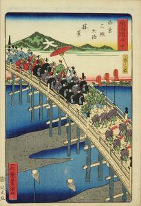 芳宗/東海道 (御上洛東海道) 洛中 洛東三條大橋勝景のサムネール