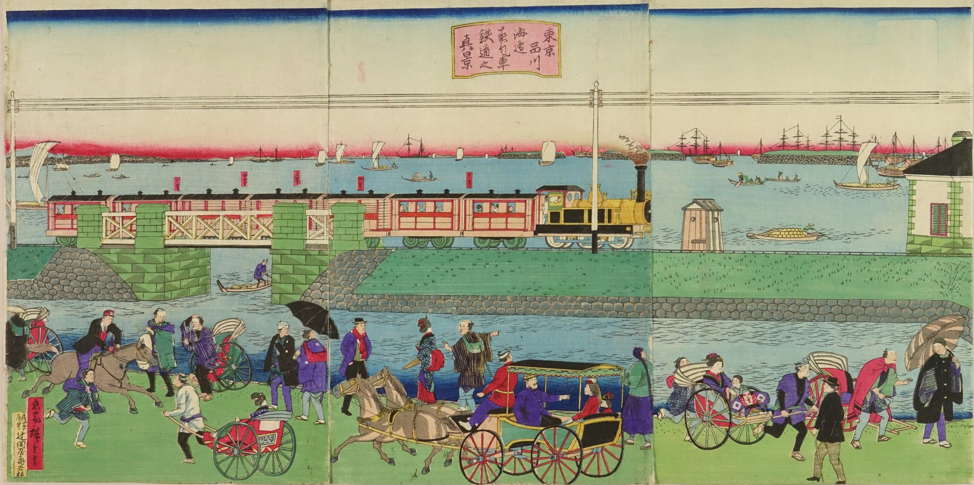 広重三代 東京品川海辺蒸気車鉄道之真景