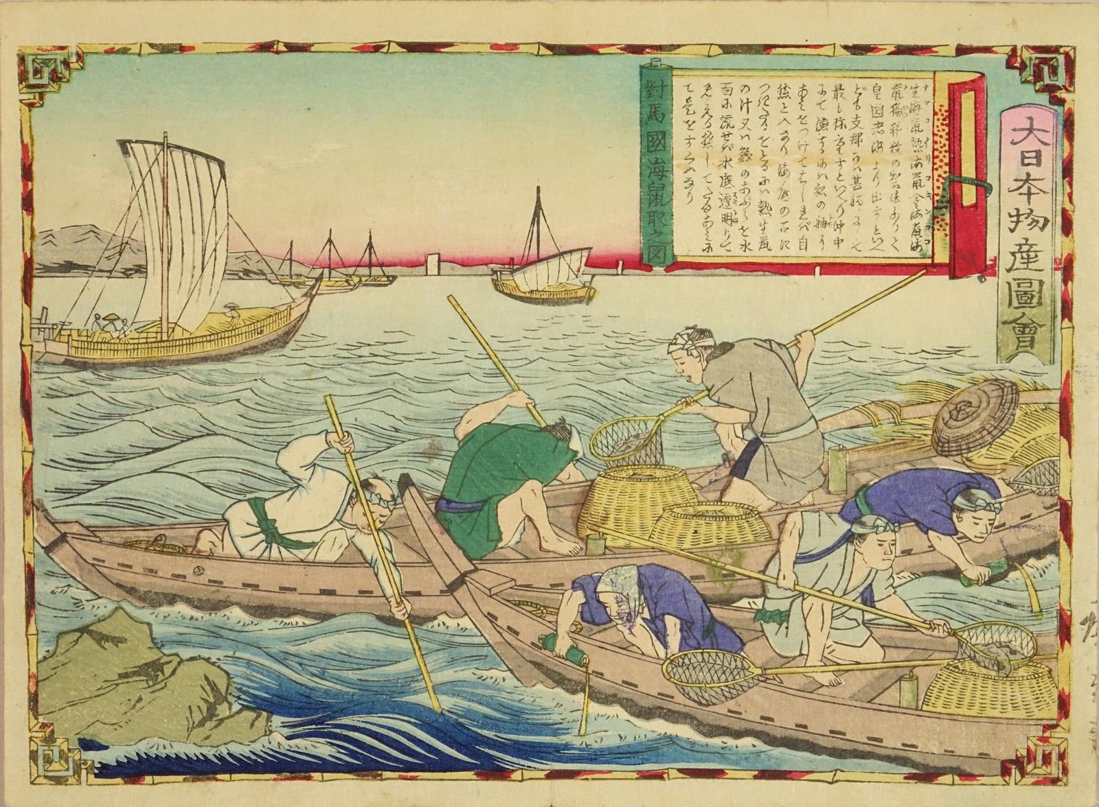 広重三代 大日本物産図会 対馬国 海鼠取之図