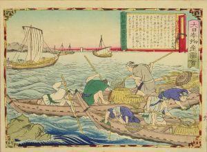 広重三代/大日本物産図会 対馬国 海鼠取之図のサムネール