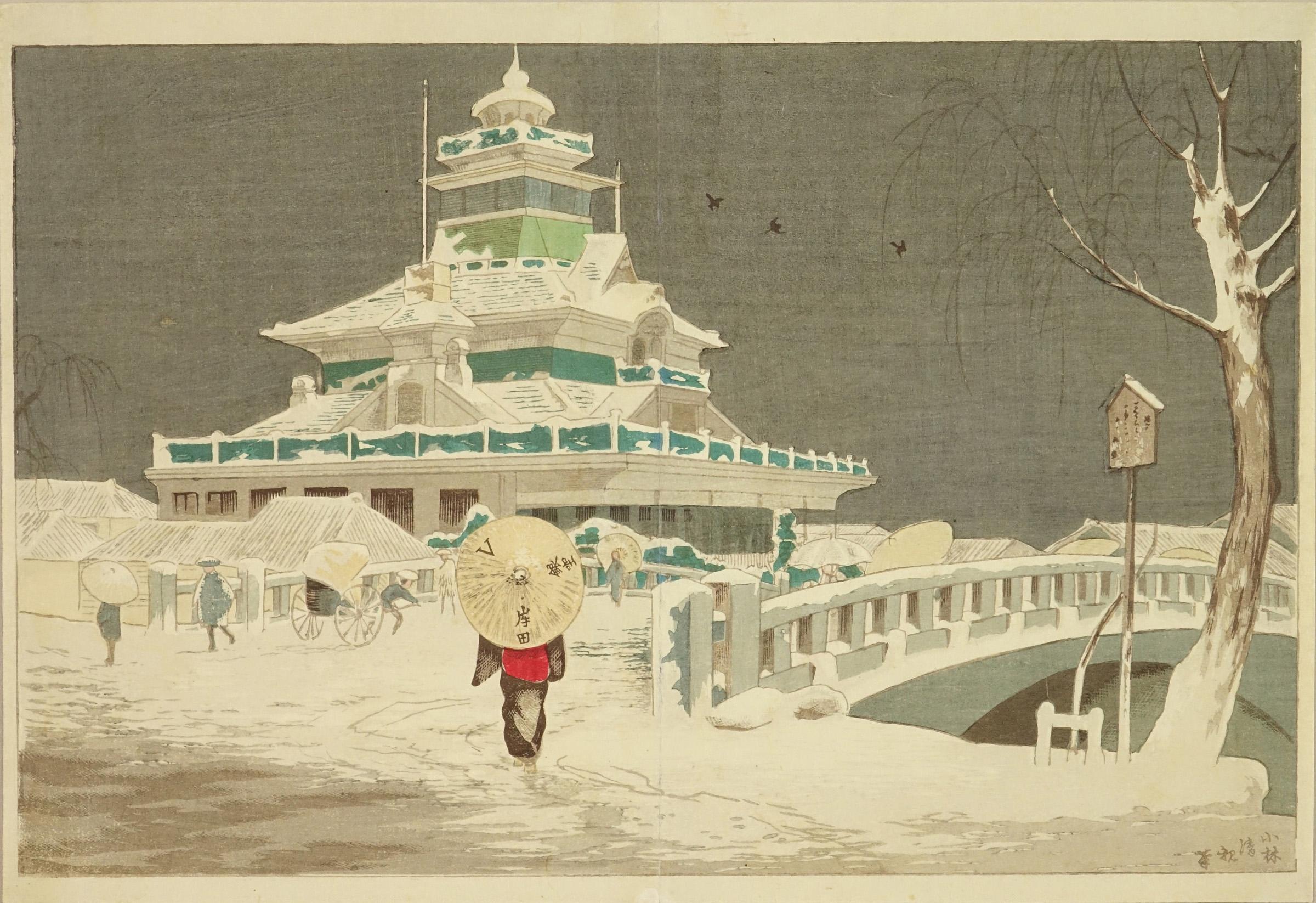 清親 東京名所 海運橋 (第一国立銀行雪中)