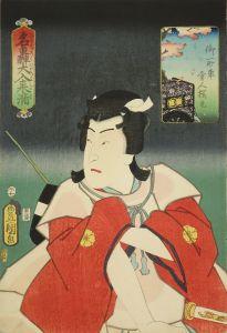 豊国三代/名轟大入来満 御所車舎人桜丸のサムネール