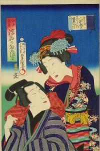 豊国三代/江戸土産 浮名のたまづさ 油屋お染 でっち久松のサムネール