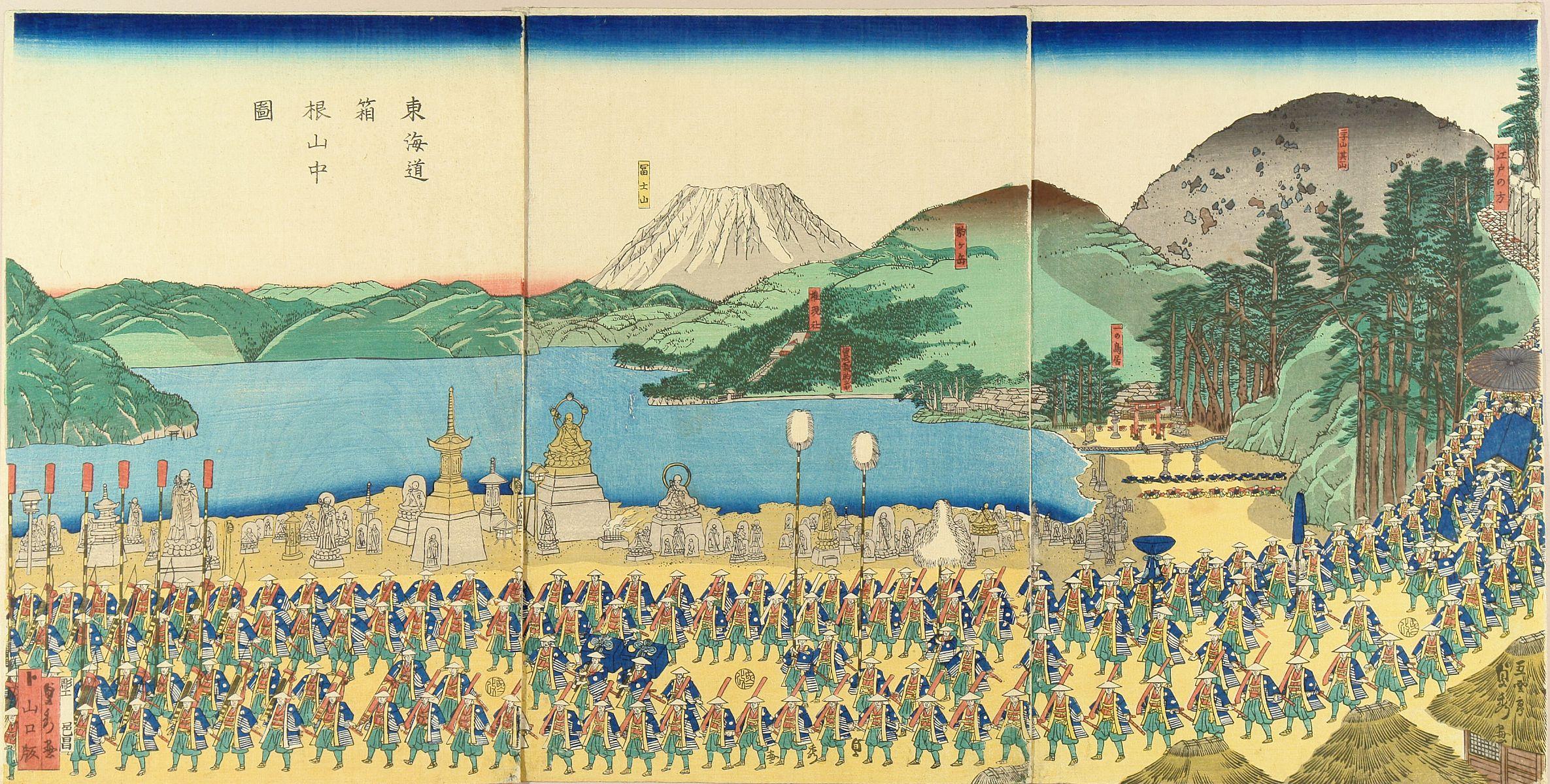 貞秀 東海道箱根山中図