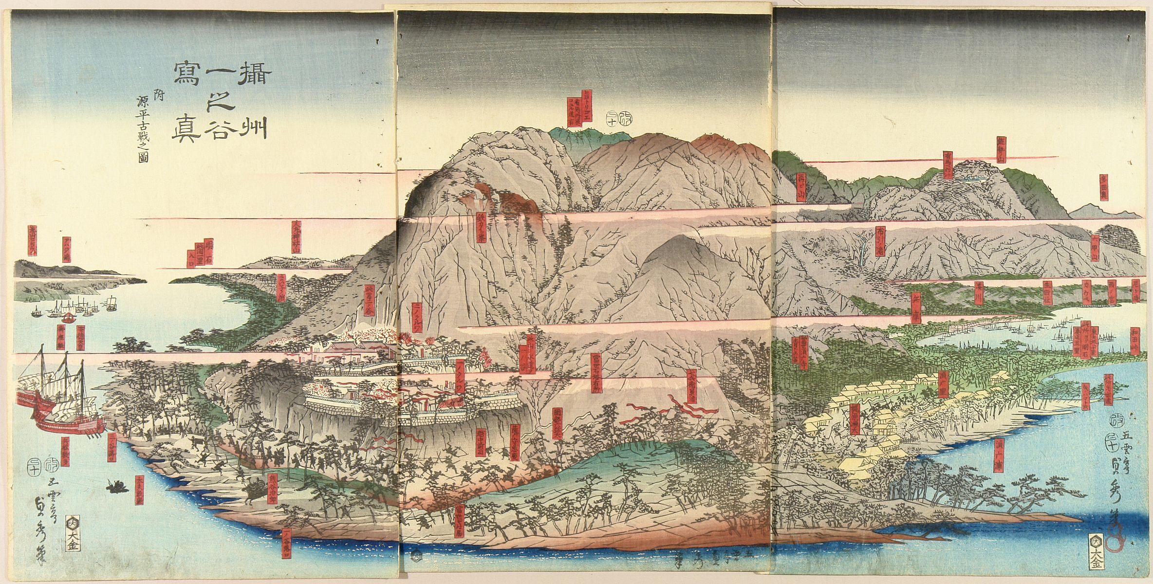 貞秀 攝州一之谷写真 附源平古戦之図