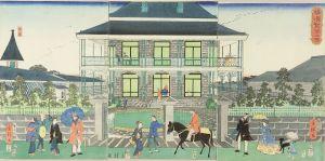 立祥/横浜繁栄之図のサムネール