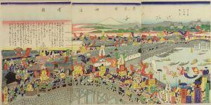 国輝/東京府御酒頂戴江戸橋日本橋風景のサムネール