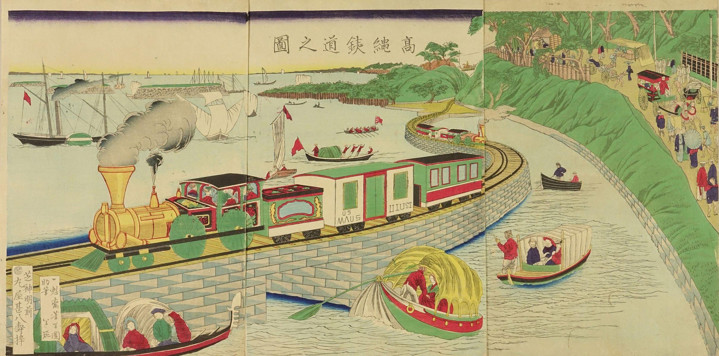 YOSHITOSHI <i>Takanawa tetsudo no zu</i> (View of the train at Takanawa), triptych