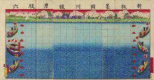 邦年/新板墨田川競漕双六 コマ8枚付のサムネール