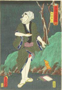 豊国三代/豊国漫画図絵 岩淵彌七のサムネール