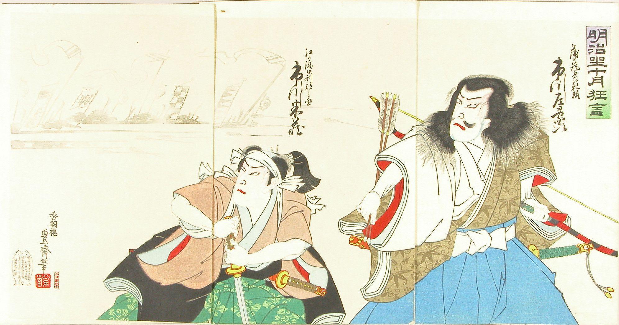 HOSAI Actors in the play <i>Kamakurayama kabazakura shigezaki</i>, triptych