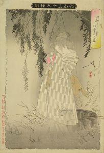 芳年/新形三十六怪撰  皿やしきお菊の霊のサムネール