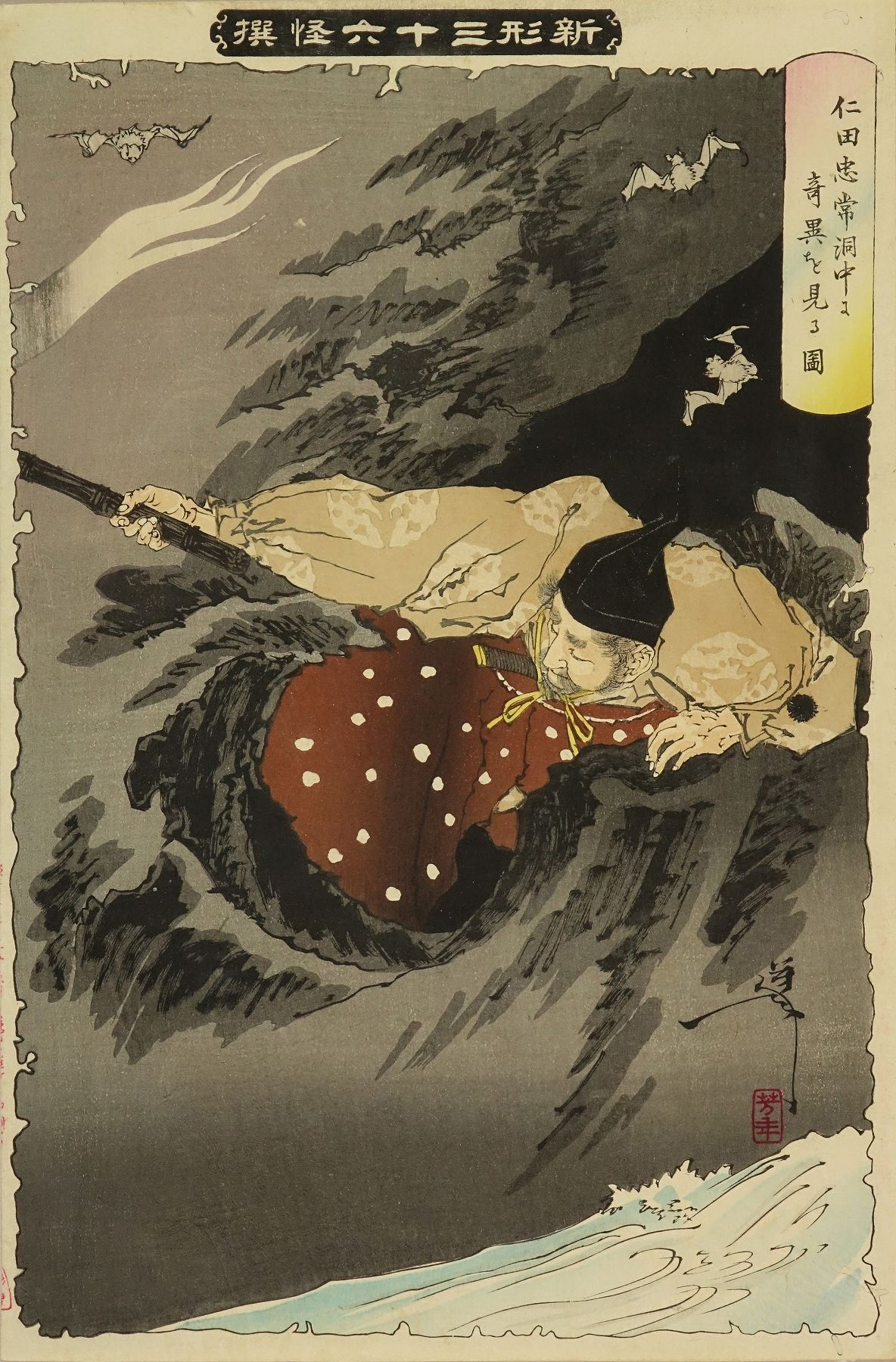 YOSHITOSHI Nitta Tadatsune seeing an apparition in a cave, from <i>Shinkei sanjurokkaisen</i> (The new forms of the thirty-six ghosts)