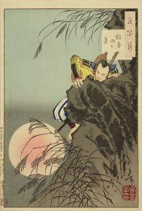 芳年/月百姿 稲葉山の月のサムネール