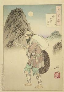 芳年/月百姿 読書の月 子路のサムネール