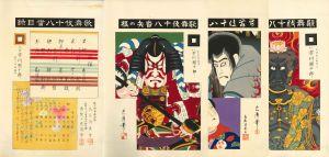 清貞・忠清/歌舞伎十八番のサムネール