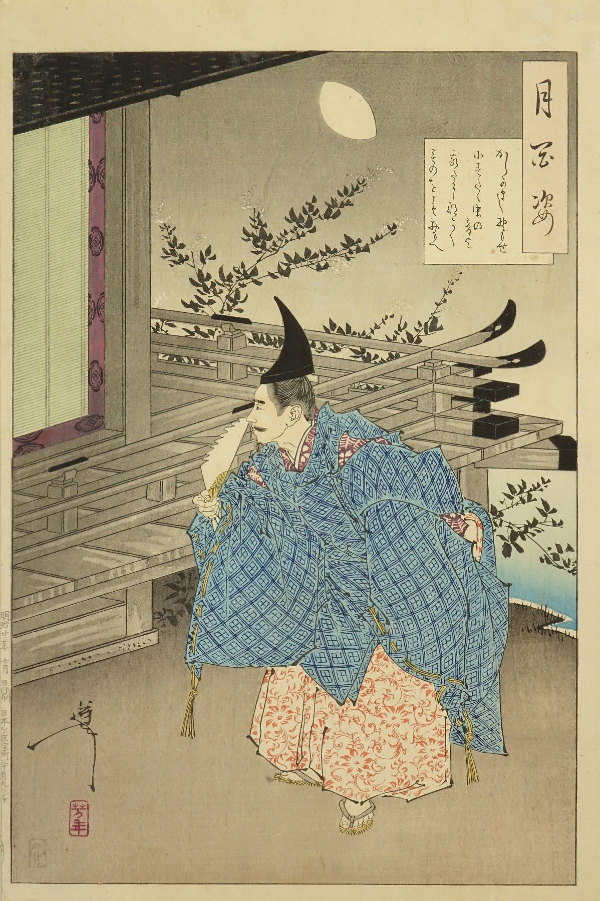 YOSHITOSHI Poem by Taira no Tadanori, from <i>Tsuki hyakushi</i> (One hundred aspects of the moon)