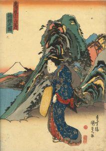 国貞/東海道五十三次之内 箱根之図のサムネール