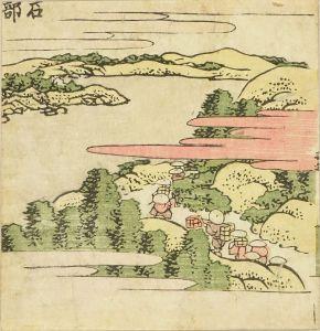 北斎/東海道五十三次絵尽 石部 のサムネール