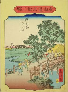 立祥/東海道五拾三駅 五 程ヶ谷 かたびら橋のサムネール