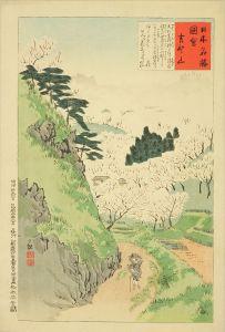 清親/日本名勝図会 吉野山のサムネール