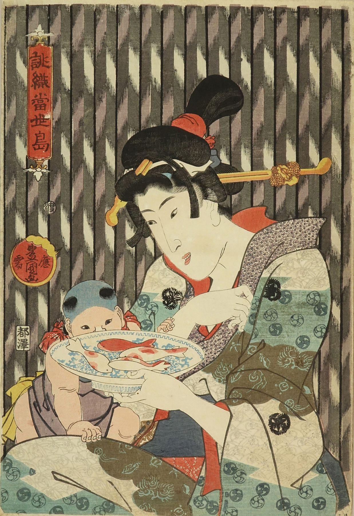 TOYOKUNI III Mother and baby looking at <i>Kinkato</i> (Goldfish candy), from <i>Atsurae some tosei shima</i> (Fashionable striped fabrics made to order)