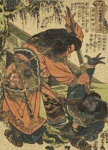 国芳/通俗水滸傳豪傑百八人之一個 青面獣揚志 チリメン絵のサムネール