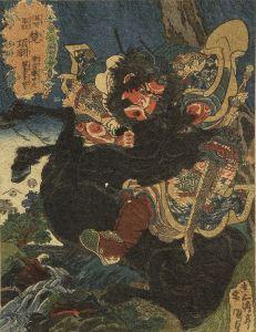 国貞/漢楚軍談 楚項羽 チリメン絵のサムネール