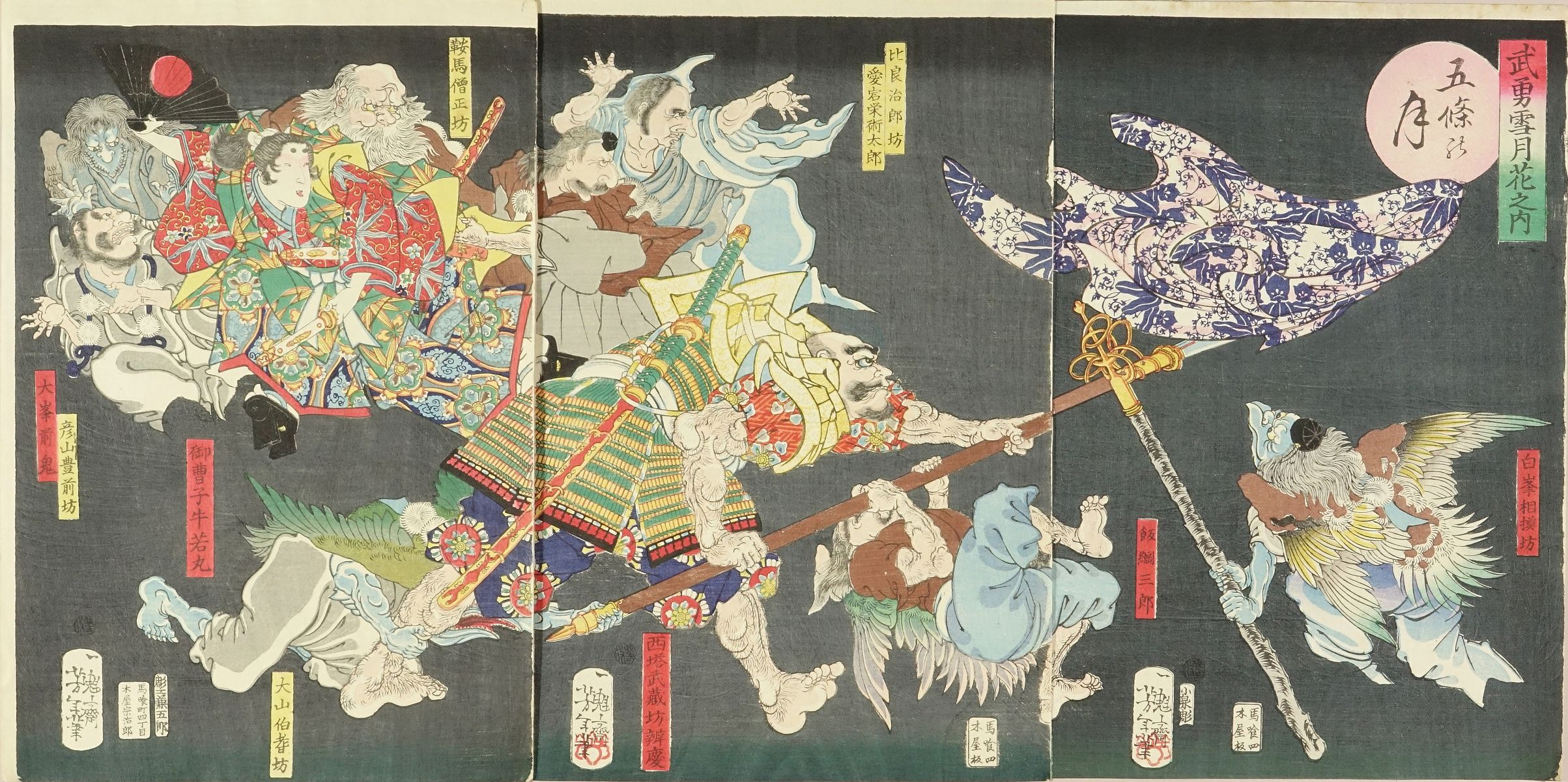 YOSHITOSHI Priest Benkei and Ushiwakamaru, titled <i>Gojo no tsuki</i> (Moon over Gojo Bridge), from <i>Buyu setsugekka no uchi</i> (Snow, moon and flower with heroes), triptych
