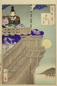 芳年/月百姿 舵楼の月 平清経のサムネール
