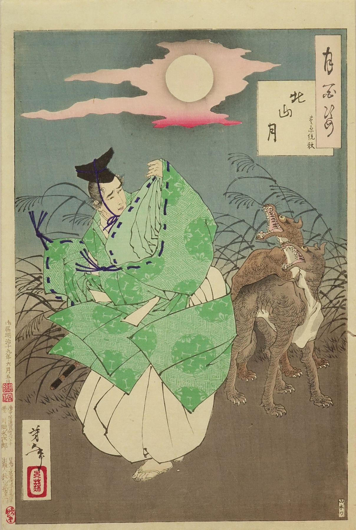 YOSHITOSHI Kitayama Moon, Toyohara Sumaki, from <i>Tsuki hyakushi</i> (One hundred aspects of the moon)
