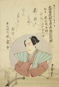 豊斎/尾上菊五郎死絵のサムネール
