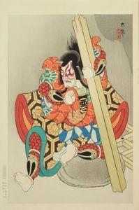 鳥居忠雅/歌舞伎十八番 景清のサムネール