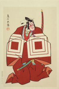 鳥居忠清/歌舞伎十八番 暫のサムネール