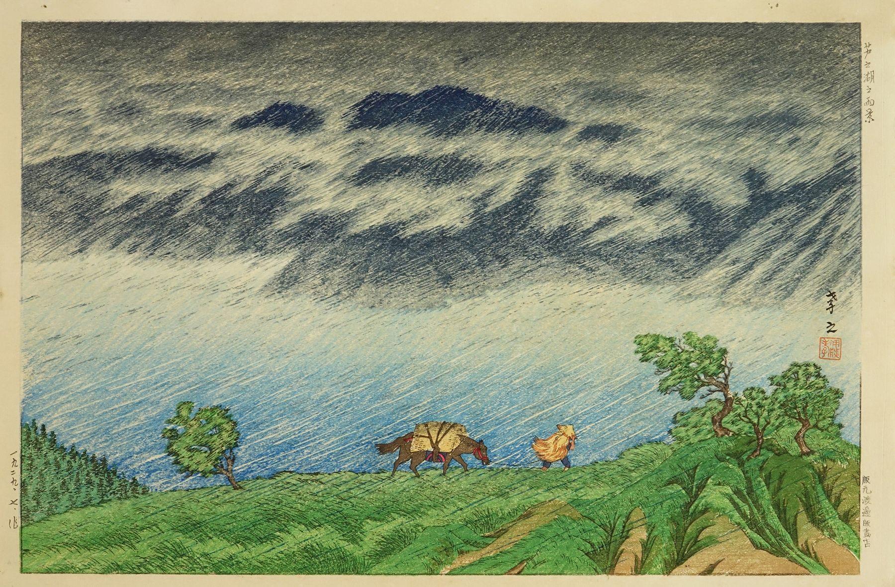 伊藤孝之 芦之湖之雨景