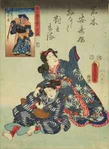 豊国三代/国尽倭名誉 出羽 安寿姫 市川猿蔵のサムネール