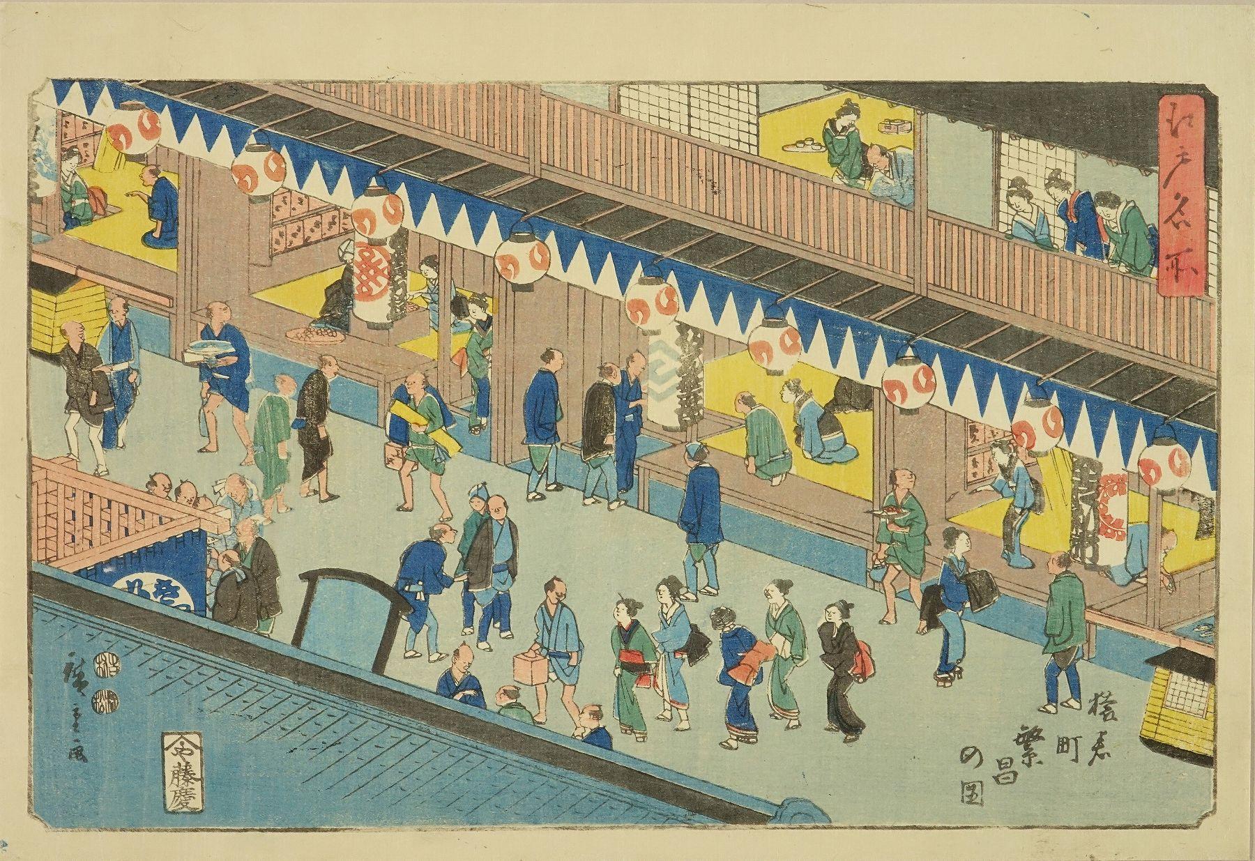 HIROSHIGE <i>Saruwakacho Hanjo no zu</i> (Prosperity of Saruwakacho), from <i>Edo meisho</i> (Famous places of Edo), published by Fujiokaya Keijiro
