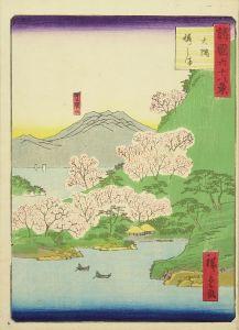 広重二代/諸国六十八景 六十五 大隅 桜しまのサムネール